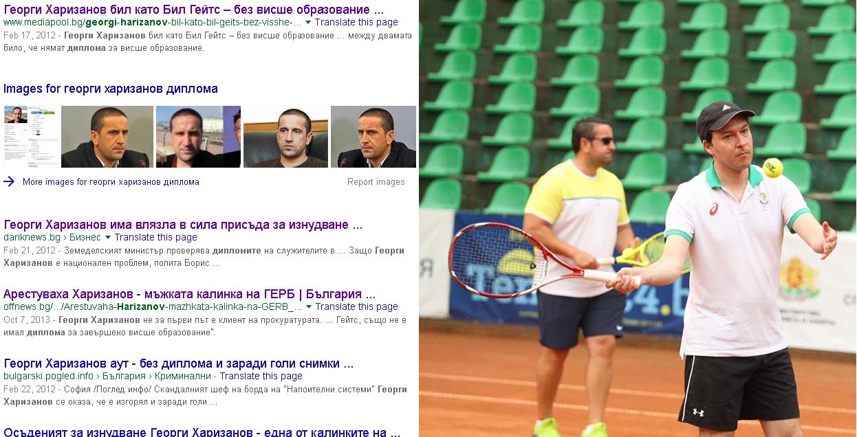 Ето какво казва гугъл за тенис партньора на Даниел Митов.