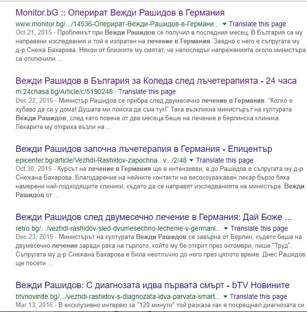 Ако информацията, че този човек се  е лекувал в Германия, но гласува за ограничаване на средствата за лечение в България, думите ще са излишни.