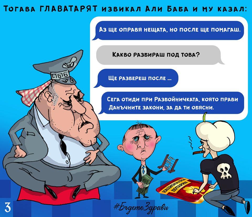 Станалото в хазарта е толкова отговорност на Борисов, колкото и на Горанов